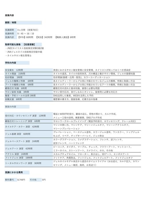 コ求案内ブログ用-1.jpeg