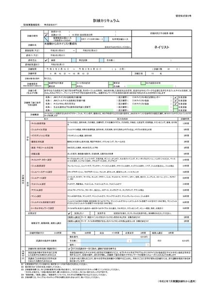 2021年3月5号再送1_page-0001.jpg